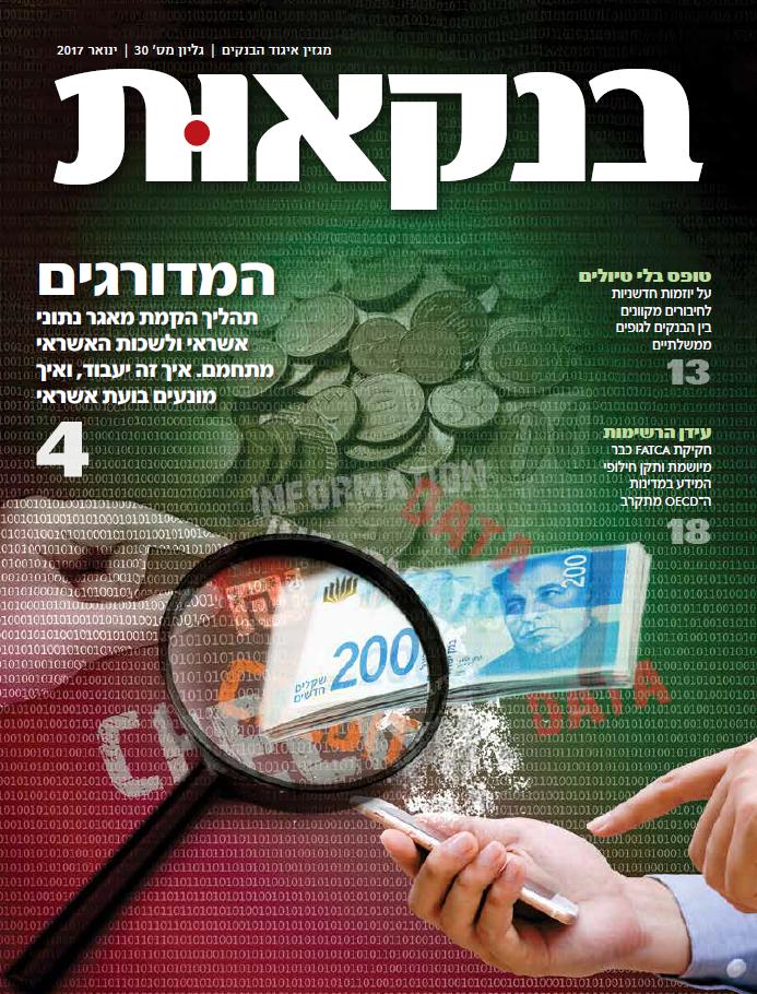 שער מגזין בנקאות גיליון 30