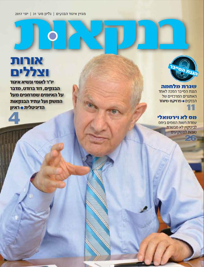 שער מגזין בנקאות גיליון 31