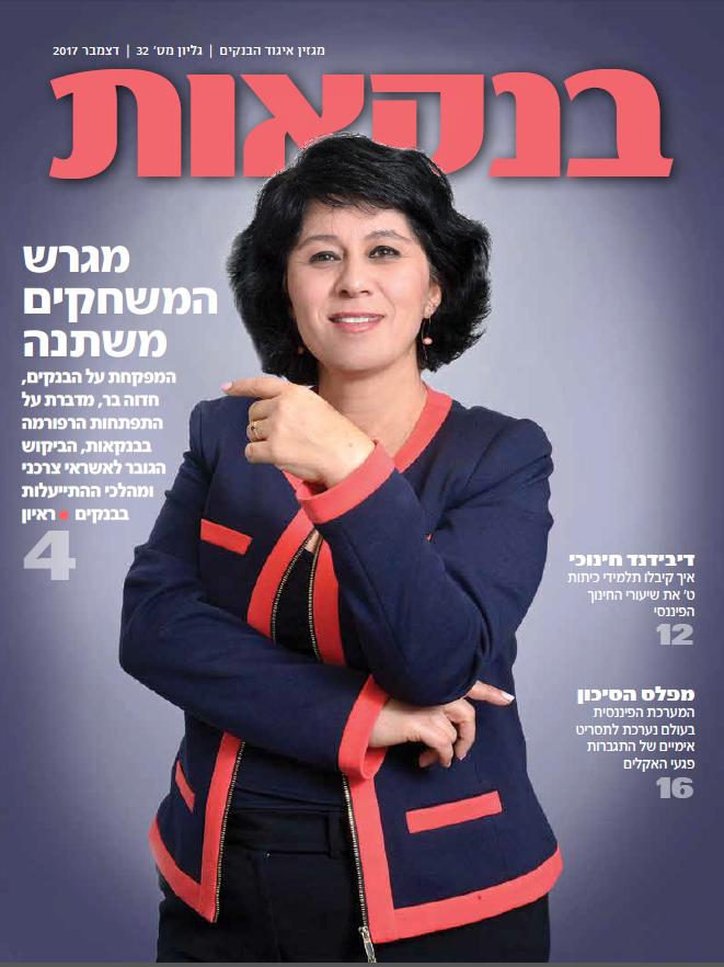 שער מגזין בנקאות גיליון 32