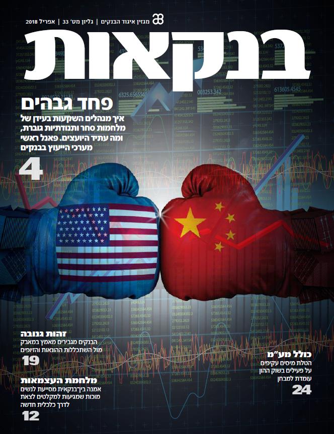 שער מגזין בנקאות גיליון 33