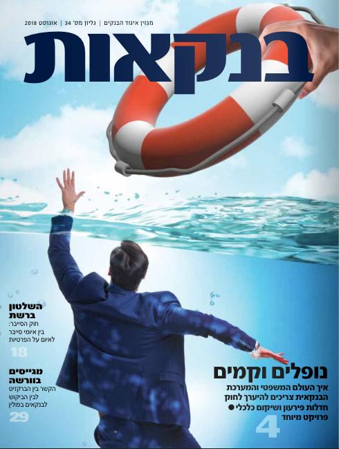 שער מגזין בנקאות גיליון 34